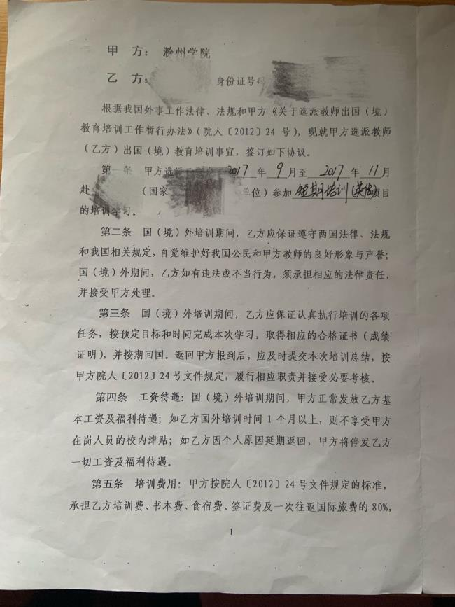 出国培训2个月5年不能走:女教师反悔 高校索赔留人