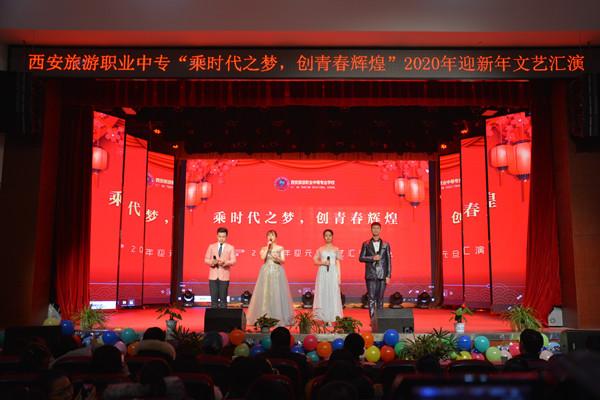 西安旅游职业中专2020年迎新年文艺汇演