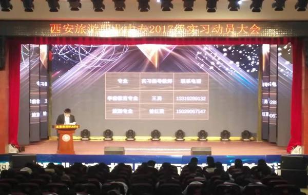 西安旅游职业中专召开2017级学生实习动员大会