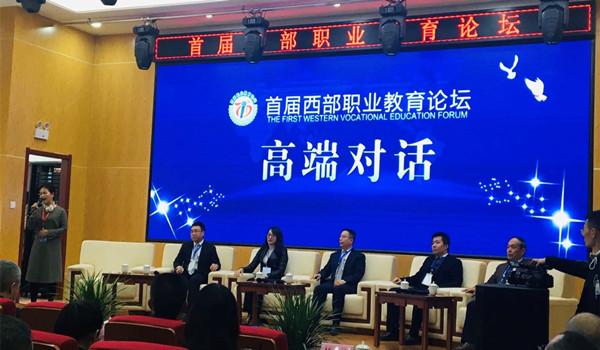 西安旅游职业中专参加首届西部职业教育论坛