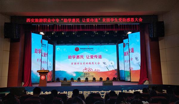 """西安旅游职业中专 """"助学惠民 让爱传递""""贫困生受助感恩大会"""