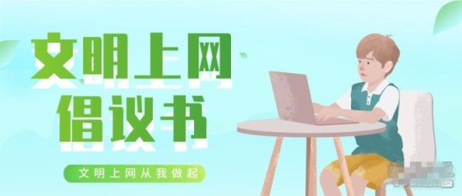 西安旅游职业中专安全文明上网倡议书