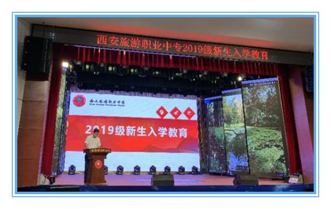 西安旅游職業中專2019級新生入學教育