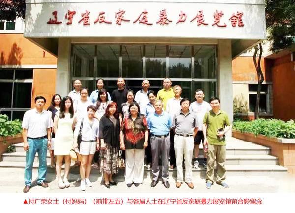 江平、郭道暉等專家稱:遼寧反家暴展覽館價值巨大