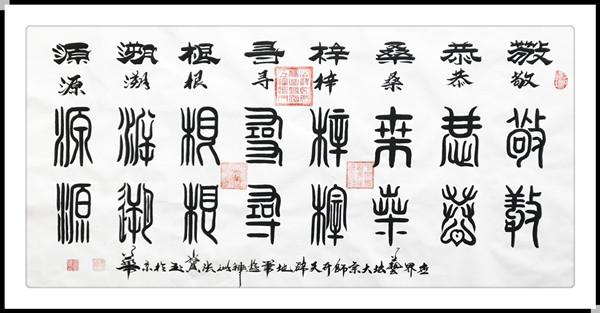 【世界至尊 中华国粹】一代书画大师张宝玉