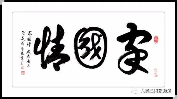 【全球艺术名家领袖人物】——苏作光专访!