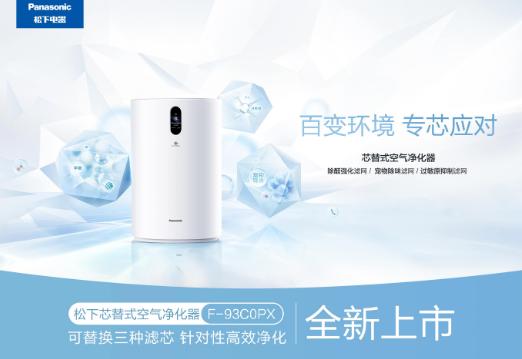 守護呼吸健康 松下芯替式空氣凈化器全新上線!