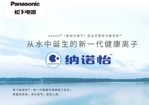 见证松下品牌的力量|松下nanoe™(纳诺怡)空调中标恒生电子新总部大楼中央空调工程项目