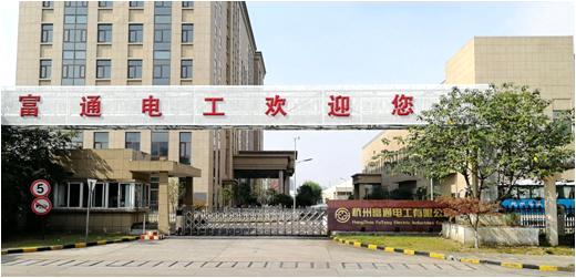 杭州富通电工:500kV及以下高压电缆附件研发生产的优秀企业