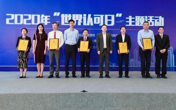 """赋能""""上海制造"""" SGS为上海化工研究院颁发""""上海品牌""""认证证书"""