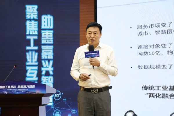 """""""2020嘉兴5G 工业互联网建设启动会""""圆满落幕"""