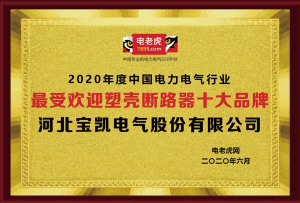 """河北宝凯电气荣获2020年""""最受欢迎塑壳断路器十大品牌"""""""