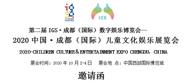2020中國·成都(國際)兒童文化娛樂展覽會