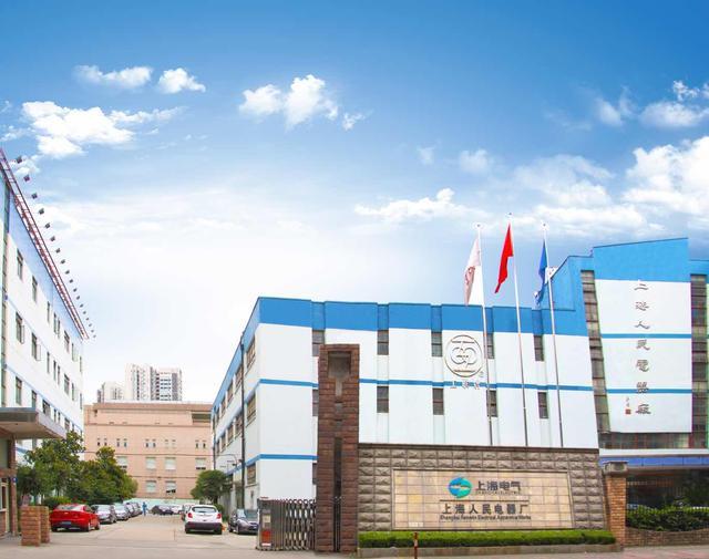 """上海人民电器厂荣获2020年度""""最受欢迎塑壳断路器十大品牌"""""""