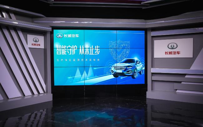 长城汽车发布生命体征监测技术 车内安全标准再创新高度
