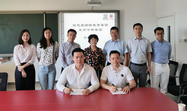东方今典携手楷思爱,打造国际高端优质教育产业
