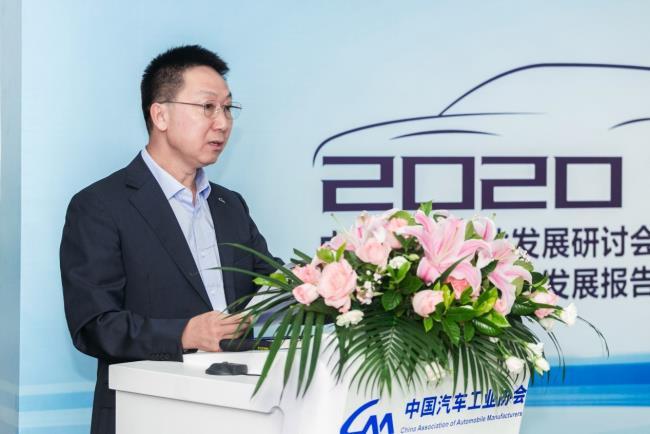 中国汽车产业发展研讨会暨 《中国汽车工业发展报告(2020)》发布会在京召开