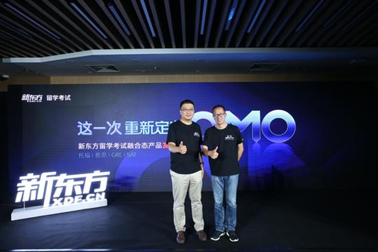 新东方留学考试融合态产品发布 俞敏洪定义OMO新模式