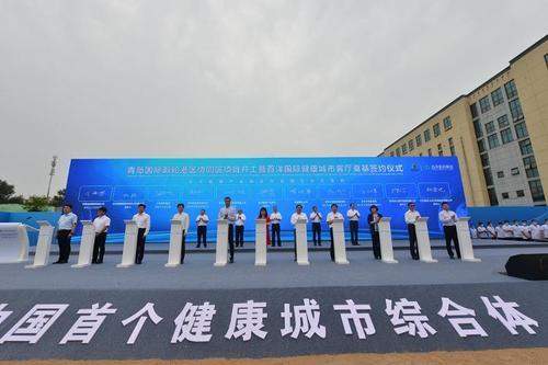 """打造全球健康企业布局中国""""青岛首站"""""""