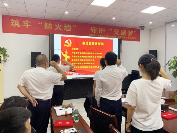 四川交建桥隧分公司举行一线廉洁监督员聘请仪式