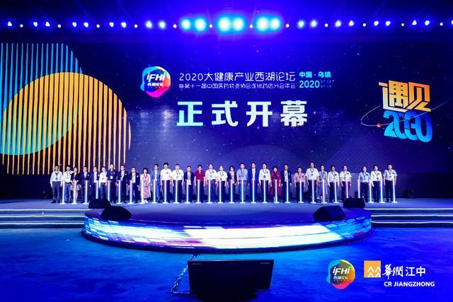 2020大健康产业论坛第十一届中国医药物资协会连锁药店分会隆重召开