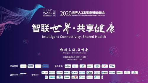 AI赋能医疗健康 卫宁健康亮相2020世界人工智能健康云峰会