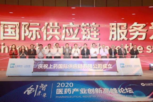 临港项目顺利揭牌 上药控股打造生物医药创新高地
