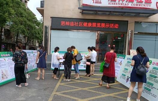 寓教于乐 泗神庙社区开展健康科普专题展览活动