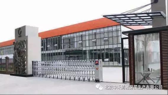 北京中禾清雅芽菜生产有限公司介绍