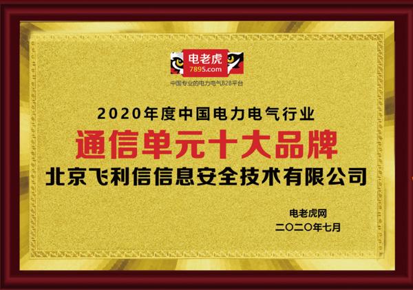 """品牌荣誉!北京飞利信信安荣获2020年度""""通信单元十大品牌"""""""