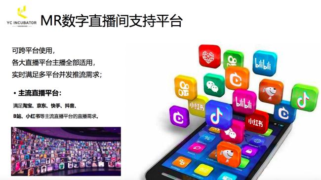 """直播行业5G黑科技""""MR数字直播间""""在深圳首发"""