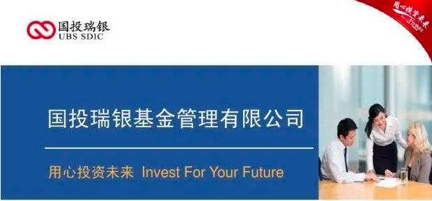 国投瑞银基金经理董晗离职,权益类团队或遭遇危机