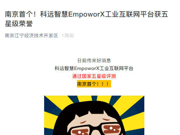 """官媒竞相报道:南京首个国家""""五星级""""—科远EmpoworX工业互联网平台实力尽显"""