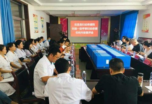 """宕昌县妇幼保健院通过""""一甲""""复评"""