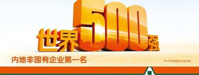 2020年《财富》中国500强揭晓 中国平安蝉联第4位