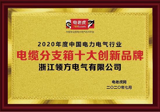 """品牌荣誉!浙江领方电气荣膺2020年""""电缆分支箱十大创新品牌"""""""