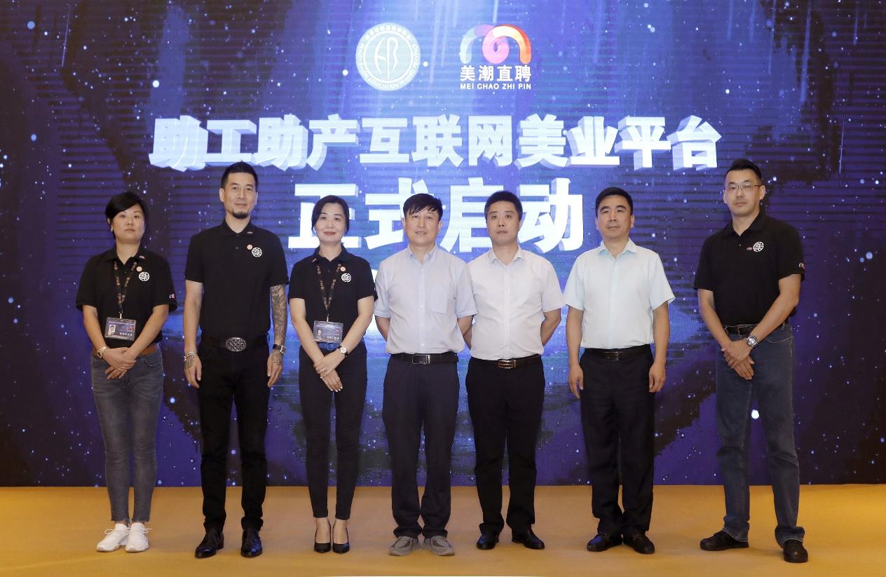 再接再厉,美潮直聘互联网招聘平台助工助产河北省美业