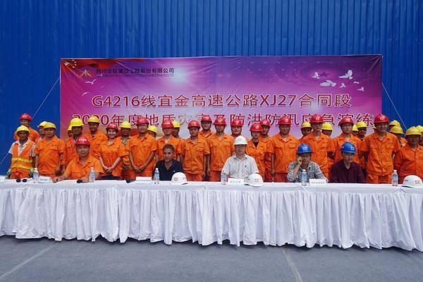 宜金高速XJ27项目开展地质灾害及防洪防汛应急演练