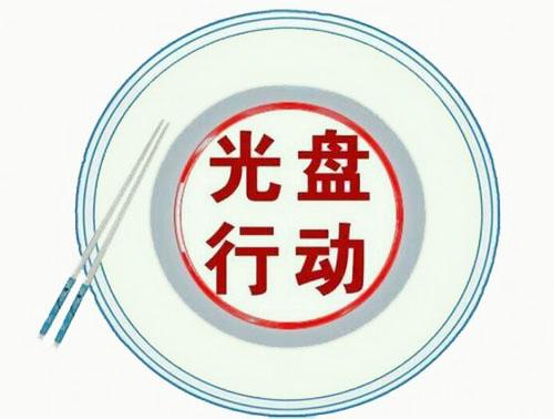 广东省教育厅印发《关于制止餐饮浪费行为 培养节俭美德的通知》