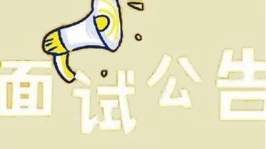 广东省委发布2020年省考面试公告