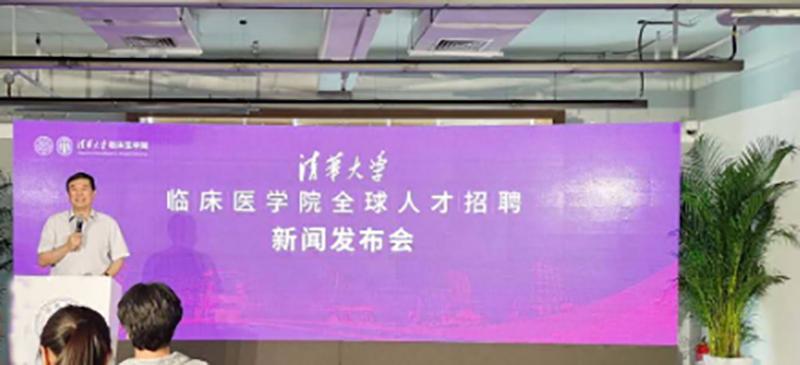 清华大学临床医学院全球人才招聘新闻发布会举行