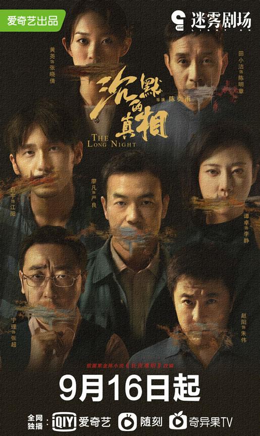 廖凡白宇主演悬疑剧《沉默的真相》9月16日播出