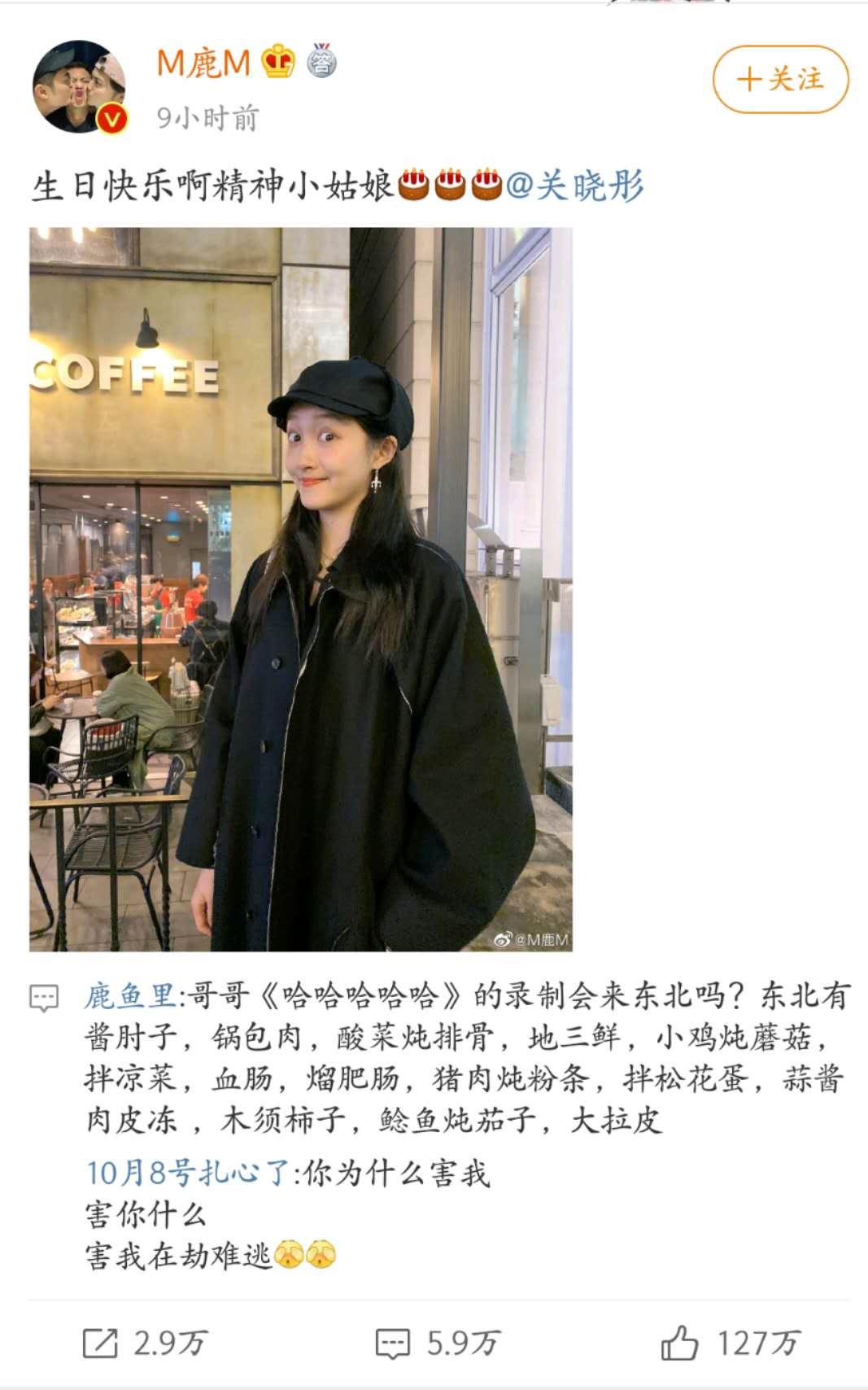 鹿晗连续三年卡点为关晓彤庆生