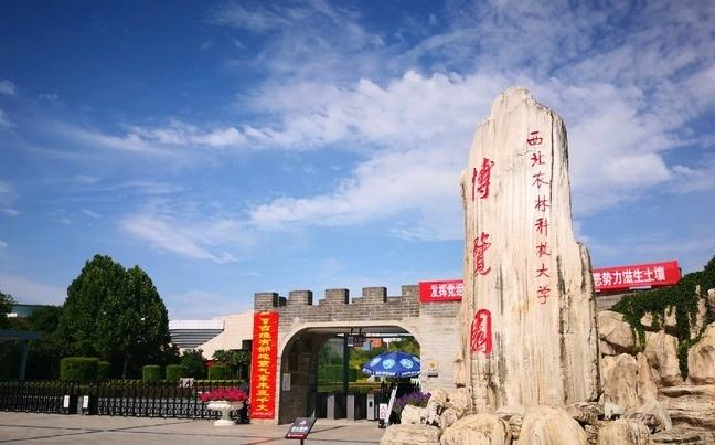 陕西旅游景点推荐:杨凌博览园
