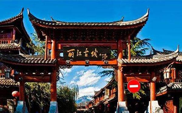 丽江旅游景点推荐:丽江古城
