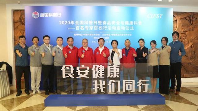 食品安全与健康科普——百名专家百校行活动在京启动