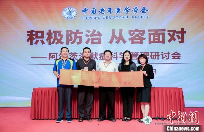 应对老龄化社会 中国社团倡建阿尔茨海默病全病程管理体系