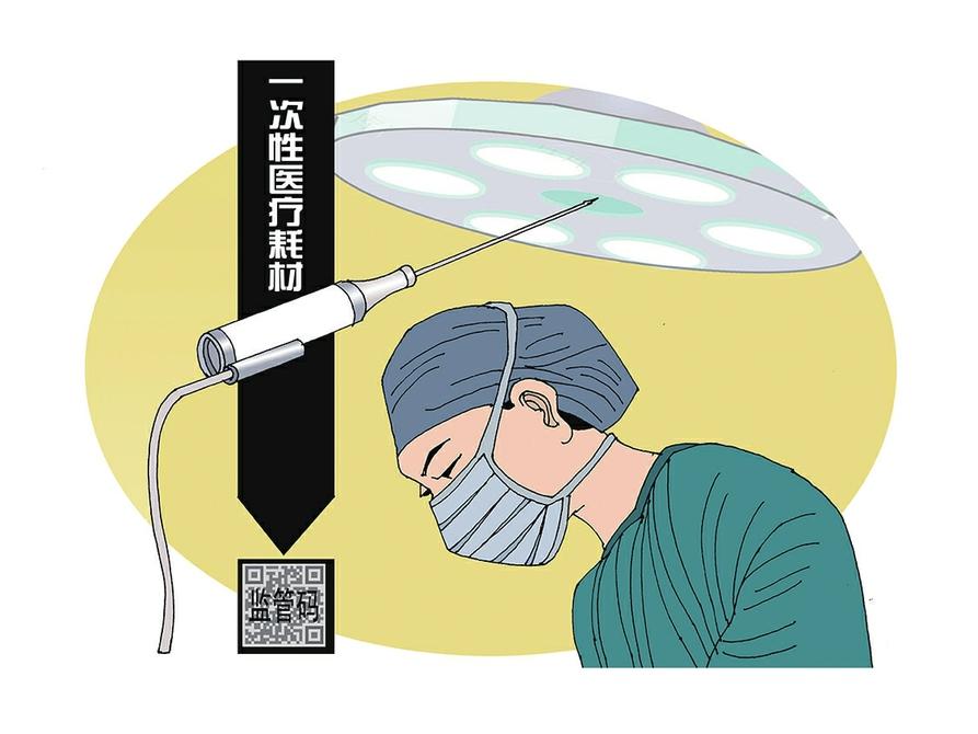 一次性医用耗材不能存在监管盲区