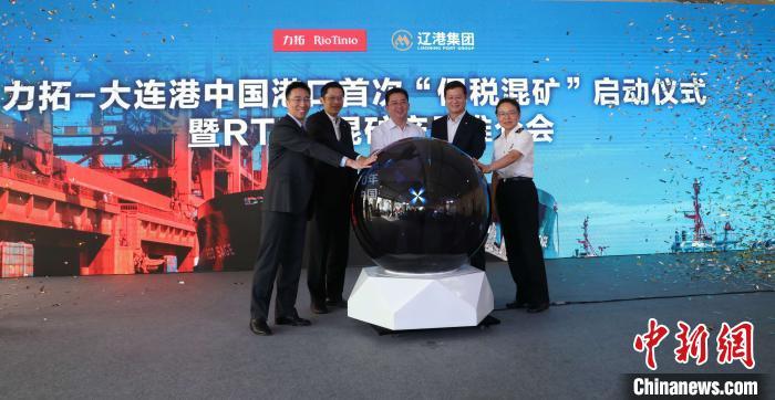 """中国港口首次开展""""多国别、多矿种""""保税混矿业务"""