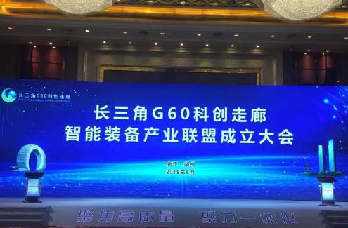 长三角G60科创走廊工匠联盟在杭州成立